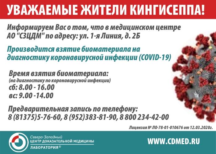 Баннер для ВК коронавирус