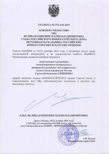 2014 Сергей Смирнов - грамота