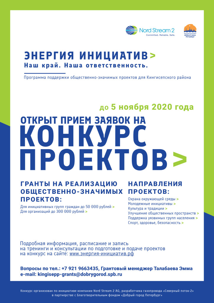 NSP2_грантовая программа_афиша