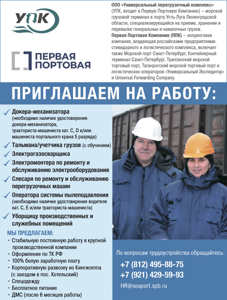 Макет рекламы вакансий УПК 27.07.2021+